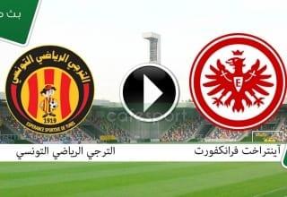 بث مباشر لمباراة آينتراخت فرانكفورت - الترجي الرياضي التونسي