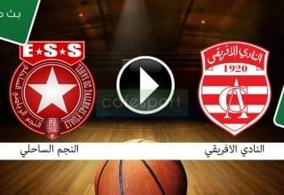 بث مباشر لمباراة النادي الإفريقي- النجم الساحلي