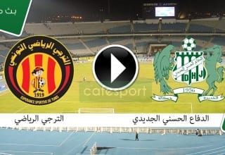 بث مباشر لمباراة الدفاع الحسني الجديدي -الترجي الرياضي