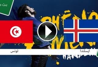 بث مباشر لمباراة تونس وايسلندا