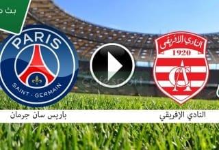 بث مباشر لمباراة النادي الإفريقي - باريس سان جرمان