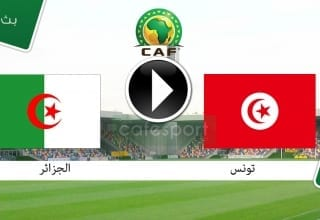 بث مباشر لمباراة تونس والجزائر