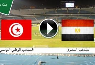بث مباشر لمباراة الودية بين مصر و تونس