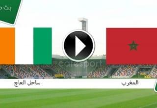بث مباشر لمباراة المغرب وساحل العاج