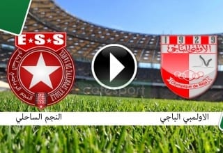 بالفيديو النجم ينهزم أمام الأولمبي الباجي
