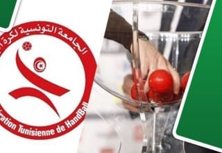 نتائج قرعة ثمن نهائي كأس تونس أكابر لكرة اليد