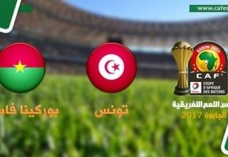 بثلاثة تغييرات رسمية : التشكيلة الرسمية لمنتخب التونسي لمواجهة بوركينا فاسو
