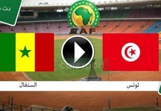 بث مباشر لمباراة تونس و السنيغال