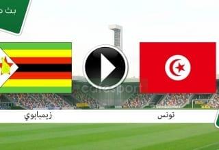 بث مباشر لمباراة تونس أمام الزيمبابوي