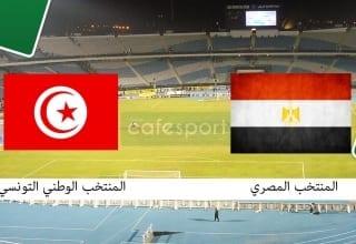 المنتخب التونسي ضد نظيره المصري توقيت المباراة ونقل التلفزي