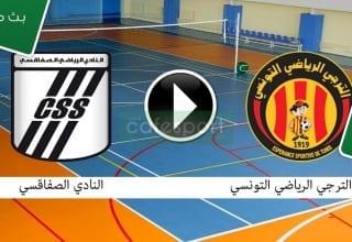 بث مباشر لمباراة النادي الصفاقسي - الترجي الرياضي