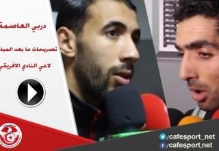 تصريحات ما بعد المباراة دربي العاصمة للاعبي النادي الافريقي