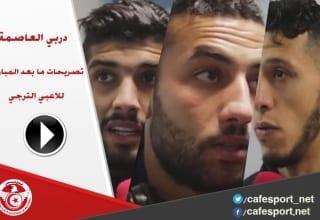 تصريحات ما بعد المباراة دربي العاصمة للاعبي الترجي