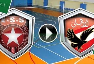 بث مباشر لمباراة النجم الساحلي -الاهلي المصري