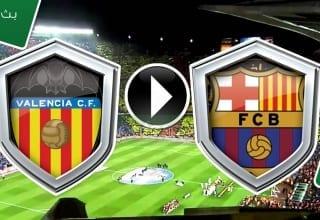 بث مباشر لمباراة برشلونة-فالنسيا