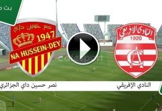 بث مباشر لمبارة النادي الافريقي - نصر حسين داي