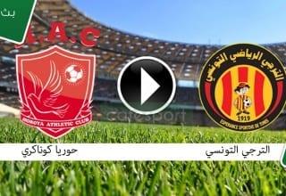 بث مباشر لمباراة الترجي الرياضي ضد حوريا كوناكري