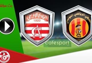 بث مباشر لمباراة الترجي لرياضي التونسي -النادي الافريقي
