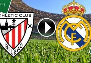بث مباشر لمباراة أتلتيك بيلبا-ريال مدريد