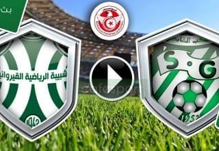 بث مبا شر لمباراة الملعب القابسي - شبيبة القيروان