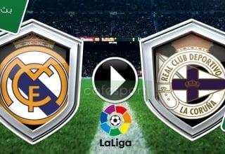 بث مباشر لمباراة ديبورتيفو لاكورونا-ريال مدريد