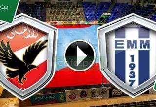 بث مباشر لمباراة جمعية الحمامات تواجه الأهلي المصري