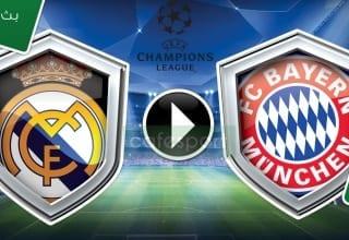 بث مباشر لمباراة ريال مدريد-بايرن ميونيخ