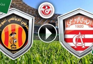 بث مباشر لمباراة النادي الإفريقي-الترجي الرياضي