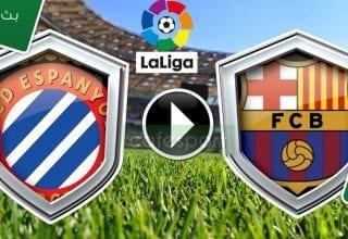 بث مباشر لمباراة إسبانيول-برشلونة