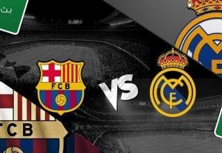 بث مباشر لمباراة ريال مدريد - برشلونة