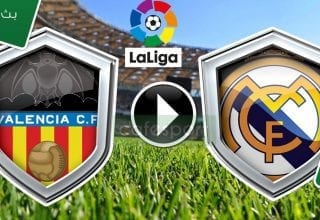 بث مباشر لمباراة ريال مدريد-فالنسيا
