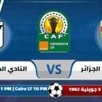 بث مباشر لمباراة مولودية الجزائر - النادي الصفاقسي