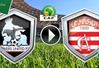 بث مباشر لمباراة النادي الافريقي ضد ريفرز النيجيري