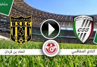 بث مباشر لمباراة النادي الصفاقسي -إتحاد بن قردان