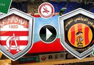 بث مباشر لمباراة الترجي التونسي - النادي الافريقي