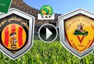 بث مباشر لمبارة سان جورج الأثيوبي - الترجي التونسي