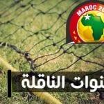 البرنامج...التحكيم والبث التلفزي رابطة الابطال وكأس الاتحاد الافريقي غدا الثلاثاء