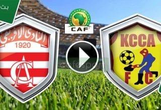 بث مباشر لمباراة النادي الافريقي -كامبالا سيتي