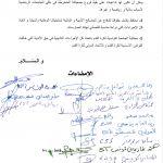 وثيقة مساندة للجامعة التونسية لكرة القدم
