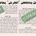 كلام جرايد ليوم الجمعة ,11 مارس 2016