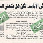 كلام جرايد ليوم الاثنين ,14 مارس 2016