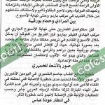 كلام جرايد ليوم الخميس ,17 مارس 2016