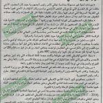 كلام جرايد ليوم الأحد 18 جوان 2017