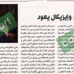 كلام جرايد ليوم الثلاثاء ,01 مارس 2016