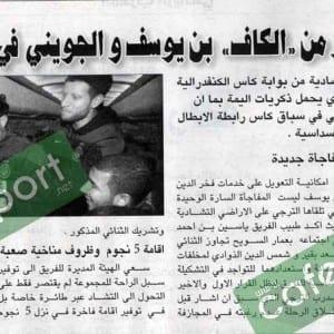كلام جرايد ليوم السبت ,12 مارس 2016