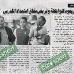 كلام جرايد ليوم الاحد ,27 مارس 2016