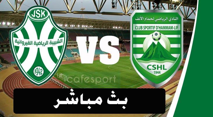بث مباشر مباراة نادي حمام الأنف - شبيبة القيروان