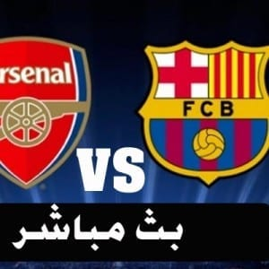 بث مباشر لمباراة برشلونة وارسنال