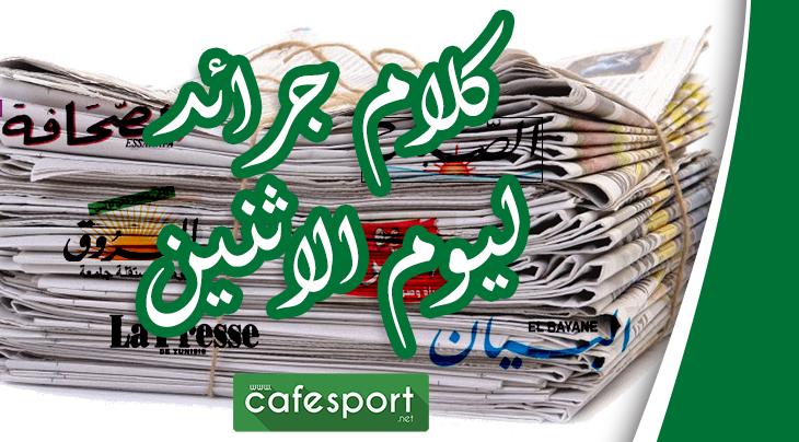 كلام جرايد ليوم الاثنين ,21 مارس 2016