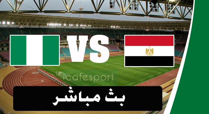 بث مباشر لمباراة مصر ونيجيريا